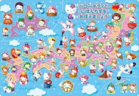 チャイルドパズル TEN-MC60-910 ハローキティ ハローキティと日本地図をおぼえましょう 60ピース パズル Puzzle 子供用 幼児 知育玩具 知育パズル 知育 ギフト 誕生日 プレゼント 誕生日プレゼント