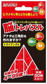 パズルゲーム BEV-NT-002 IQパズル 脳トレパズル トライアングル