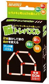 パズルゲーム BEV-NT-007 IQパズル 脳トレパズル マッチ