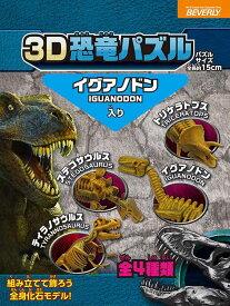 立体パズル BEV-DN-004 3D恐竜パズル ミニ イグアノドン 10ピース パズル Puzzle ギフト 誕生日 プレゼント