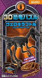 立体パズル BEV-DN-008 3D恐竜パズル ヴェロキラプトル 10ピース パズル Puzzle ギフト 誕生日 プレゼント