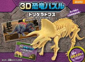 立体パズル BEV-DN-013 3D恐竜パズル ビッグ トリケラトプス 10ピース パズル Puzzle ギフト 誕生日 プレゼント