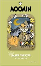 雑貨 ENS-PT-081 ペーパーシアター 月夜のスナフキン(ムーミン) 雑貨 PAPER THEATER ペーパー シアター ギフト 誕生日 プレゼント 誕生日プレゼント クラフト ホビー