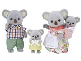 【あす楽】 おもちゃ FS-15 シルバニアファミリー コアラファミリー[CP-SF] 誕生日 プレゼント 子供 女の子 3歳 4歳 5歳 6歳 ギフト お人形 シルバニア