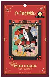 雑貨 ENS-PT-133 ペーパーシアター カオナシの思い(千と千尋の神隠し) 雑貨 PAPER THEATER ペーパー シアター ギフト 誕生日 プレゼント 誕生日プレゼント クラフト ホビー