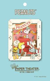雑貨 ENS-PT-138 ペーパーシアター Happy Birthday (PEANUTS) 雑貨 PAPER THEATER ペーパー シアター ギフト 誕生日 プレゼント 誕生日プレゼント クラフト ホビー