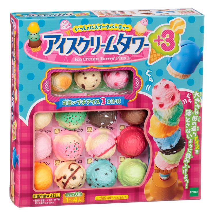 【あす楽】 おもちゃ いっしょにスイーツパーティー アイスクリームタワー +3 誕生日 プレゼント 子供 女の子 男の子 ギフト