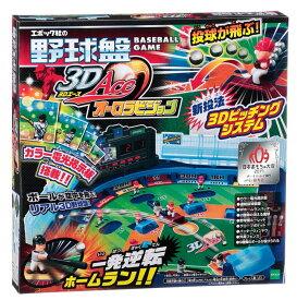 【あす楽】 おもちゃ EPT-06147 ボードゲーム 野球盤 3Dエース オーロラビジョン 誕生日 プレゼント 子供 女の子 男の子 ギフト