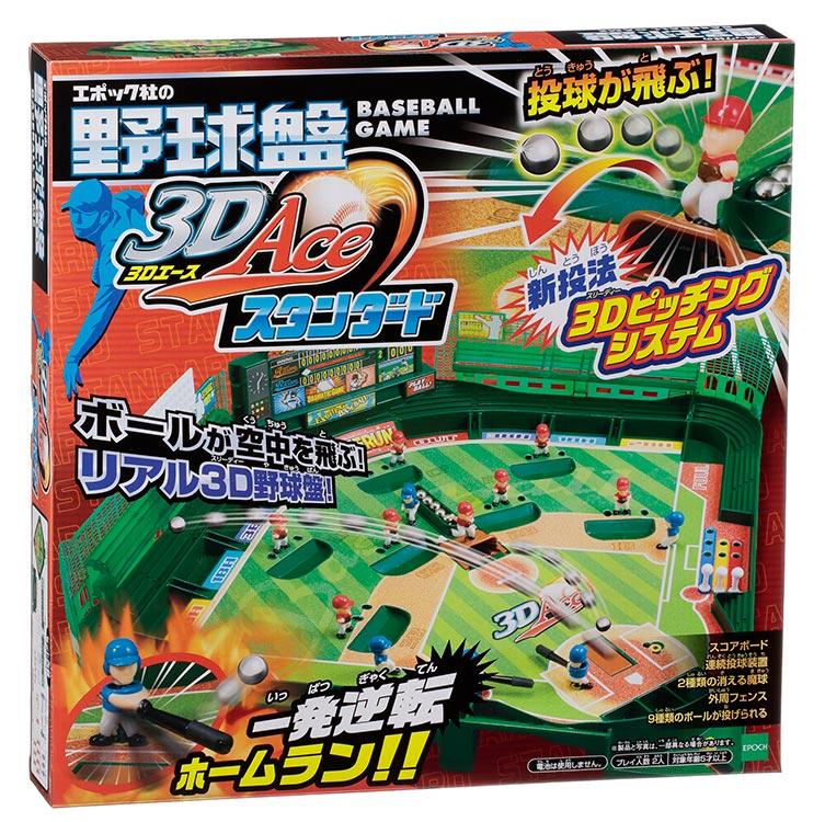 【あす楽】 おもちゃ EPT-06164 ボードゲーム 野球盤 3Dエース スタンダード 誕生日 プレゼント 子供 女の子 男の子 ギフト