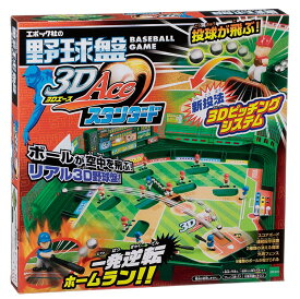 おもちゃ EPT-06164 ボードゲーム 野球盤 3Dエース スタンダード 誕生日 プレゼント 子供 女の子 男の子 ギフト
