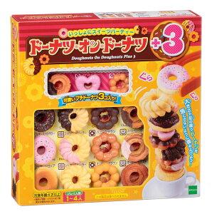 おもちゃ いっしょにスイーツパーティー ドーナツ・オン・ドーナツ +3 誕生日 プレゼント 子供 女の子 男の子 ギフト