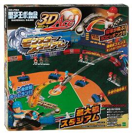 【あす楽】 おもちゃ EPT-06481 ボードゲーム 野球盤 3Dエース モンスタースタジアム(ラッピング不可) 誕生日 プレゼント 子供 女の子 男の子 ギフト