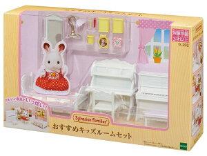 おもちゃ セ-202 シルバニアファミリー おすすめキッズルームセット [CP-SF] 誕生日 プレゼント 子供 女の子 3歳 4歳 5歳 6歳 ギフト お人形 シルバニア