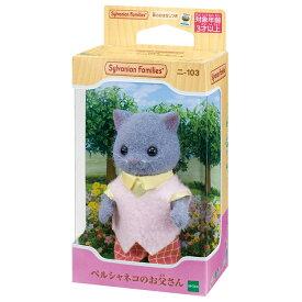【あす楽】 おもちゃ ニ-103 シルバニアファミリー ペルシャネコのお父さん[CP-SF] 誕生日 プレゼント 子供 女の子 3歳 4歳 5歳 6歳 ギフト お人形 シルバニア