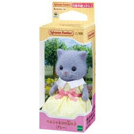 【あす楽】 おもちゃ ニ-106 シルバニアファミリー ペルシャネコの女の子(グレー)[CP-SF] 誕生日 プレゼント 子供 女の子 3歳 4歳 5歳 6歳 ギフト お人形 シルバニア