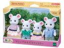 【あす楽】 おもちゃ FS-33 シルバニアファミリー マシュマロネズミファミリー[CP-SF] 誕生日 プレゼント 子供 女…