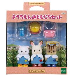 【あす楽】 おもちゃ VS-04 シルバニアファミリー ようちえんおともだちセット[CP-SF] 誕生日 プレゼント 子供 女の子 3歳 4歳 5歳 6歳 ギフト お人形 シルバニア