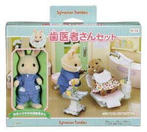 おもちゃ H-14 シルバニアファミリー 歯医者さんセット [CP-SF] 誕生日 プレゼント 子供 女の子 3歳 4歳 5歳 6歳 ギフト お人形 シルバニア