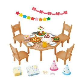 おもちゃ カ-612 シルバニアファミリー ホームパーティセット [CP-SF] 誕生日 プレゼント 子供 女の子 3歳 4歳 5歳 6歳 ギフト お人形 シルバニア