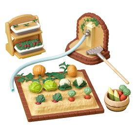 【あす楽】 おもちゃ カ-616 シルバニアファミリー やさいづくりセット[CP-SF] 誕生日 プレゼント 子供 女の子 3歳 4歳 5歳 6歳 ギフト お人形 シルバニア