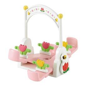 【あす楽】 おもちゃ カ-215 シルバニアファミリー 赤ちゃんシーソー[CP-SF] 誕生日 プレゼント 子供 女の子 3歳 4歳 5歳 6歳 ギフト お人形 シルバニア