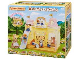 【あす楽】 おもちゃ S-61 シルバニアファミリー 森のたのしいようちえん[CP-SF] 誕生日 プレゼント 子供 女の子 3歳 4歳 5歳 6歳 ギフト お人形 シルバニア