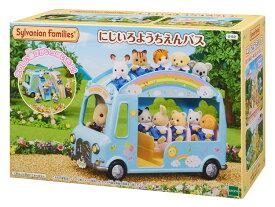 【あす楽】 おもちゃ S-62 シルバニアファミリー にじいろようちえんバス[CP-SF] 誕生日 プレゼント 子供 女の子 3歳 4歳 5歳 6歳 ギフト お人形 シルバニア