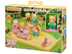 【あす楽】 おもちゃ S-65 シルバニアファミリー かわいい汽車ぽっぽセット[CP-SF] 誕生日 プレゼント 子供 女の子 3歳 4歳 5歳 6歳 ギフト お人形 シルバニア