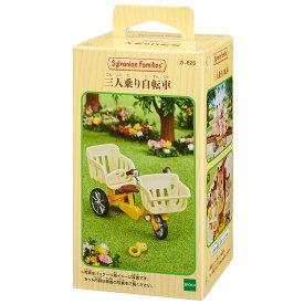 【あす楽】 おもちゃ カ-625 シルバニアファミリー 三人乗り自転車[CP-SF] 誕生日 プレゼント 子供 女の子 3歳 4歳 5歳 6歳 ギフト お人形 シルバニア