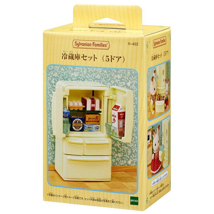 カ-422 シルバニアファミリー 冷蔵庫セット(5ドア) おもちゃ [CP-SF] 誕生日 プレゼント 子供 女の子 3歳 4歳 5歳 6歳 ギフト お人形 シルバニア