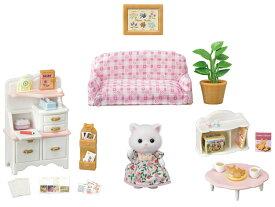 【あす楽】 おもちゃ セ-195 シルバニアファミリー ペルシャネコちゃんのお気に入り家具セット[CP-SF] 誕生日 プレゼント 子供 女の子 3歳 4歳 5歳 6歳 ギフト お人形 シルバニア