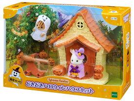 【あす楽】 おもちゃ セ-196 シルバニアファミリー どきどきハロウィンハウスセット[CP-SF][CP-HA] 誕生日 プレゼント 子供 女の子 3歳 4歳 5歳 6歳 ギフト お人形 シルバニア