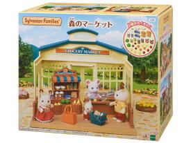 【あす楽】 おもちゃ ミ-86 シルバニアファミリー 森のマーケット[CP-SF] 誕生日 プレゼント 子供 女の子 3歳 4歳 5歳 6歳 ギフト お人形 シルバニア