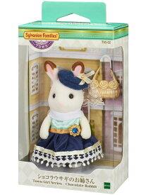 【あす楽】 おもちゃ TVS-02 シルバニアファミリー ショコラウサギのお姉さん[CP-SF] 誕生日 プレゼント 子供 女の子 3歳 4歳 5歳 6歳 ギフト お人形 シルバニア