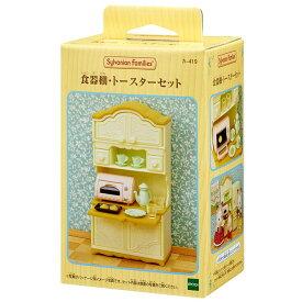 【あす楽】 おもちゃ カ-419 シルバニアファミリー 食器棚・トースターセット[CP-SF] 誕生日 プレゼント 子供 女の子 3歳 4歳 5歳 6歳 ギフト お人形 シルバニア