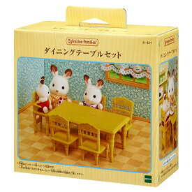 【あす楽】 おもちゃ カ-421 シルバニアファミリー ダイニングテーブルセット[CP-SF] 誕生日 プレゼント 子供 女の子 3歳 4歳 5歳 6歳 ギフト お人形 シルバニア