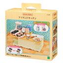 【あす楽】 おもちゃ カ-423 シルバニアファミリー アイランドキッチン[CP-SF] 誕生日 プレゼント 子供 女の子 3…