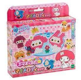 【あす楽】 おもちゃ AQ-226 アクアビーズ マイメロディセット[CP-AQ] 誕生日 プレゼント 子供 ビーズ 女の子 男の子 5歳 6歳 ギフト