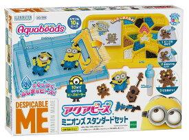 おもちゃ AQ-S58 アクアビーズ ミニオンズ スタンダードセット[CP-AQ] 誕生日 プレゼント 子供 ビーズ 女の子 男の子 5歳 6歳 ギフト