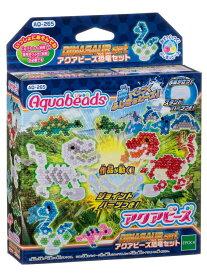 【あす楽】 おもちゃ AQ-265 アクアビーズ アクアビーズ恐竜セット[CP-AQ] 誕生日 プレゼント 子供 ビーズ 女の子 男の子 5歳 6歳 ギフト
