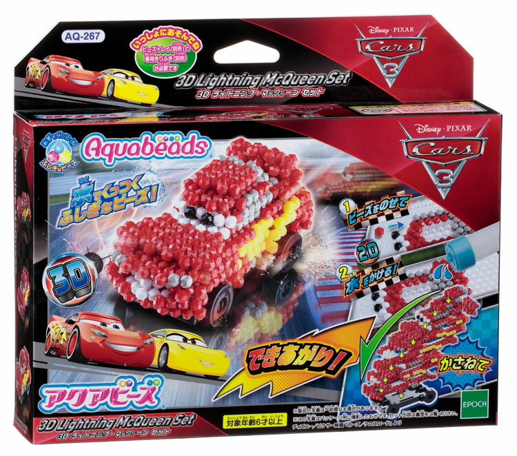 【あす楽】 おもちゃ AQ-267 アクアビーズ カーズ3 3Dライトニング・マックィーンセット[CP-AQ] 誕生日 プレゼント 子供 ビーズ 女の子 男の子 5歳 6歳 ギフト