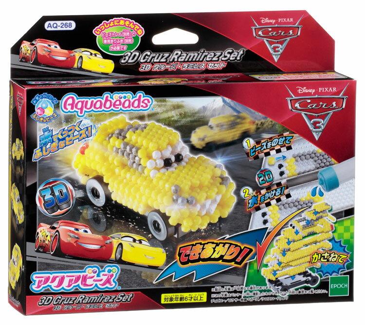 【あす楽】 おもちゃ AQ-268 アクアビーズ カーズ3 3Dクルーズ・ラミレスセット[CP-AQ] 誕生日 プレゼント 子供 ビーズ 女の子 男の子 5歳 6歳 ギフト