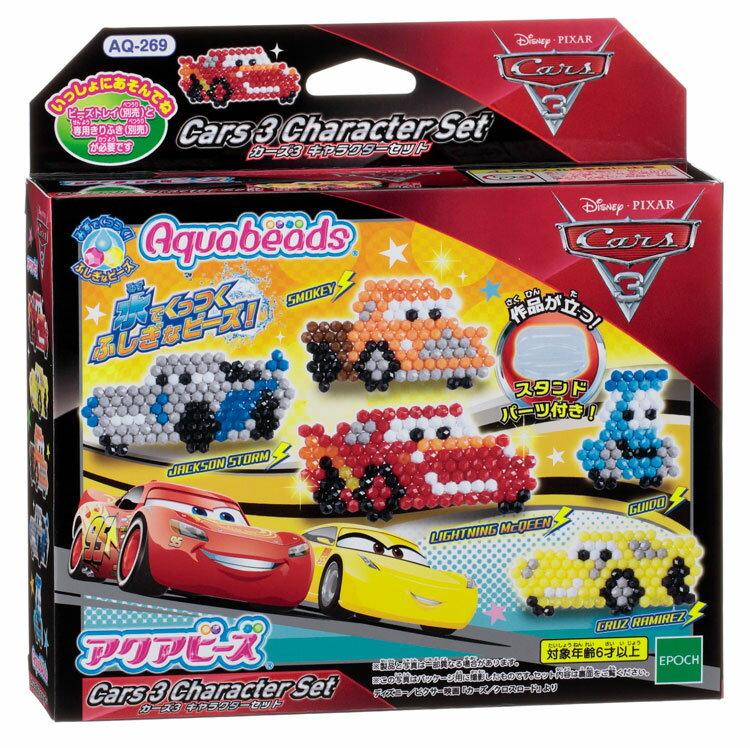 【あす楽】 おもちゃ AQ-269 アクアビーズ カーズ3 キャラクターセット[CP-AQ] 誕生日 プレゼント 子供 ビーズ 女の子 男の子 5歳 6歳 ギフト