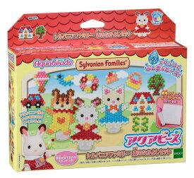 【あす楽】 おもちゃ AQ-274 アクアビーズ シルバニアファミリー 森のなかよしセット[CP-AQ] 誕生日 プレゼント 子供 ビーズ 女の子 男の子 5歳 6歳 ギフト