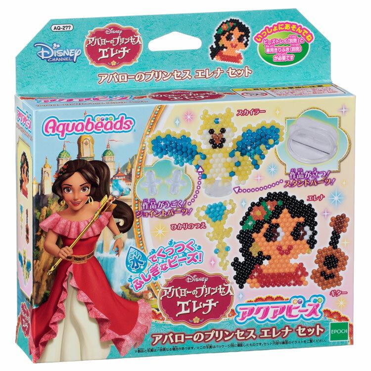 【あす楽】 おもちゃ AQ-277 アクアビーズ アバローのプリンセス エレナ セット[CP-AQ] 誕生日 プレゼント 子供 ビーズ 女の子 男の子 5歳 6歳 ギフト