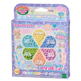 【あす楽】 おもちゃ AQ-288 アクアビーズ パステルカラービーズセット[CP-AQ] 誕生日 プレゼント 子供 ビーズ 女の子 男の子 5歳 6歳 ギフト