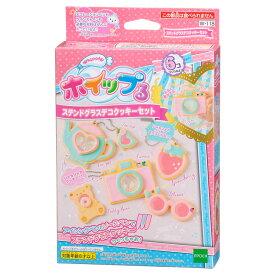 【あす楽】 おもちゃ W-118 ホイップる ステンドグラスデコクッキーセット[CP-WH] 誕生日 プレゼント 子供 女の子 男の子 6歳 7歳 8歳 ギフト パティシエ ホイップル