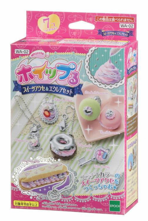 WA-02 ホイップる  スイーツアクセ&エクレアセット おもちゃ [CP-WH] 誕生日 プレゼント 子供 女の子 男の子 6歳 7歳 8歳 ギフト パティシエ ホイップル