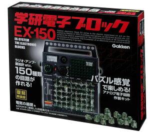 知育玩具 GKN-83003 復刻新装版・学研電子ブロックEX-150image6 ギフト 誕生日 プレゼント 知育玩具