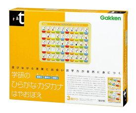 知育玩具 GKN-83080 ひらがな・カタカナ はやおぼえ ギフト 誕生日 プレゼント 知育玩具 3歳